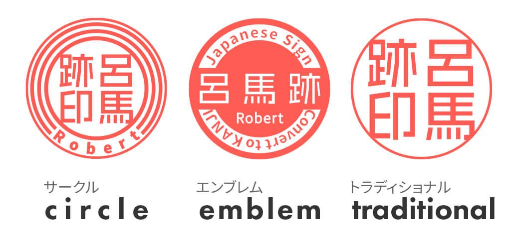 OMIYA-HANKOの印鑑デザイン3種類 Sirusi