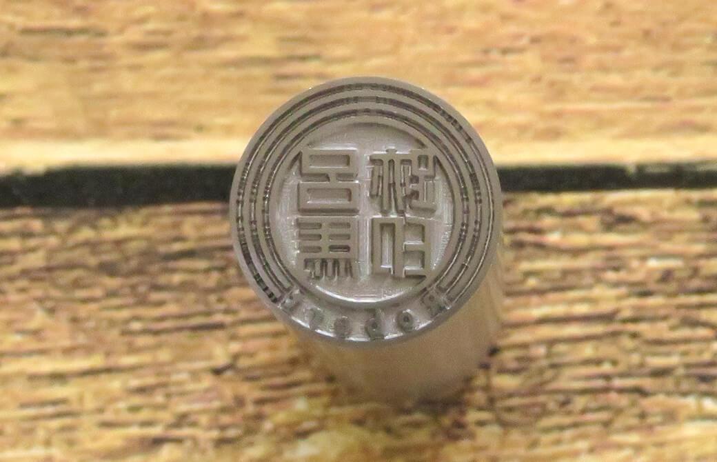 印鑑の表面はチタン素材そのままですので水洗いができて、メンテナンスが非常に簡単